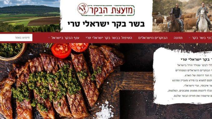 מועצת הבקר מנסה להנחיל ציונות בשיווק בשר ישראלי איכותי