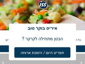 מאפשרת לעובדים להזמין מראש את הארוחה שירצו לאכול