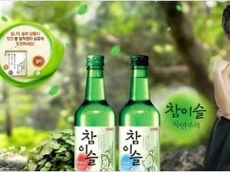 Hite Jinro שהוקמה בשנת 1924, נחשבת ליצרנית הסוג'ו הגדולה בעולם – כ- 5 מיליארד בקבוקים בשנה
