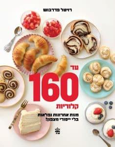 עד 160 קלוריות - רויטל פדרבוש