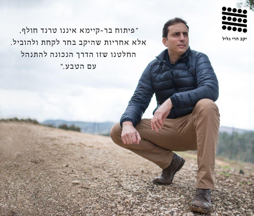 צילום דניאל ישראלי