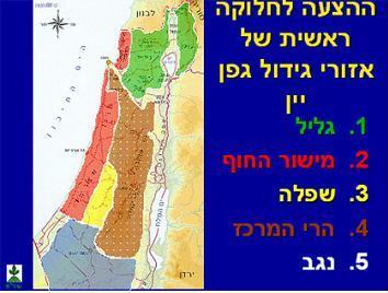 מפת אזורי היין של ישראל. האם תעבור מימי עיון ודיונים אל השטח?