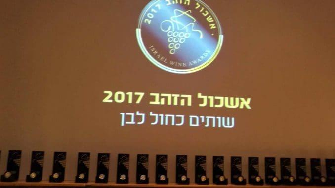 אשכול הזהב 2017 - שנה 15 ברציפות, 289 יינות, 28 שופטים