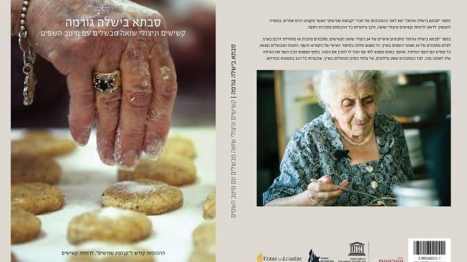 סבתא בישלה גורמה התחרה מול מאות ספרי בישול של שפים ומחברי ספרי בישול נחשבים בעולם