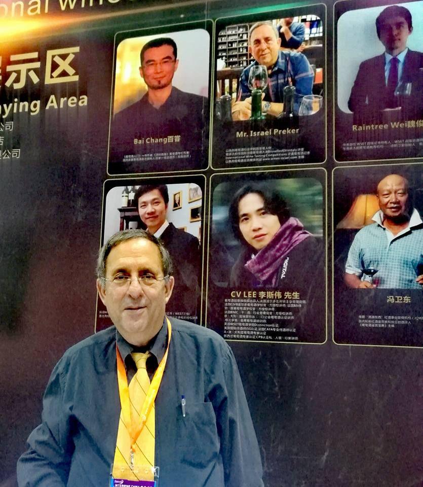 ישראל פרקר  - מלווה את יינות ישראל בסין מזה מספר שנים