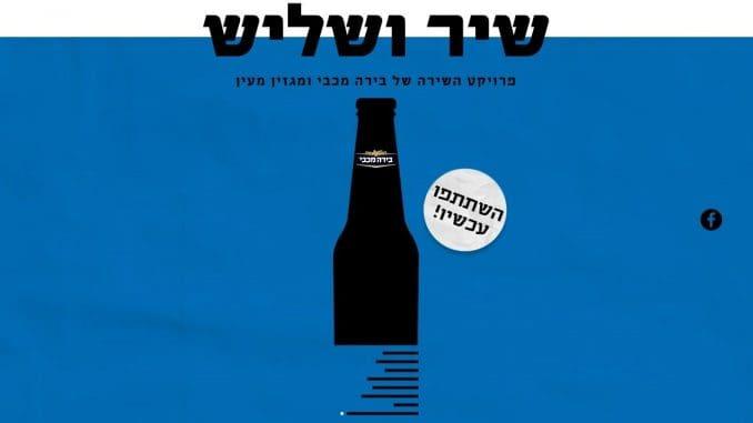 בירה מכבי תקיים ערבי שירה בהם יופיעו חמשת המשוררים אשר השירים שלהם ייבחרו