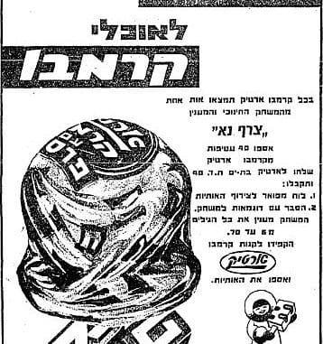 """החברה שנתנה לקרמבו בישראל את שמו נקראה """"ארטיק"""""""