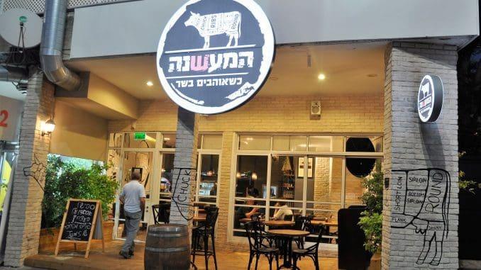 המעשנה ברחוב הראשי של נס ציונה היא מסעדה קטנה ומדליקה המיועדת לאוהבי הבשר