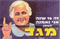"""מפעל """"שמן"""" פעל רבות בנושא עידוד ושיווק צריכת תוצרת הארץ והיה בין המפעלים הראשונים שלקחו חלק גדול בבניית מדינת ישראל"""