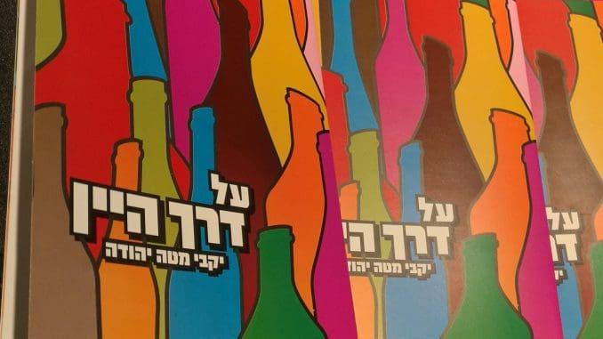 החזון: יצירת דרך יין ואזור יין ב'לב הירוק' של ישראל