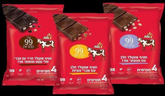 הסדרה מבוססת על שוקולד פרה וכוללת שלושה מוצרים. צילום סטודיו שטראוס