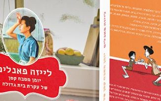 המאכלים בספר מייצגים את הצורך של אימהות לעשות ג'אגלינג בין קריירה לבית. צילום הכריכה דניאל לילה