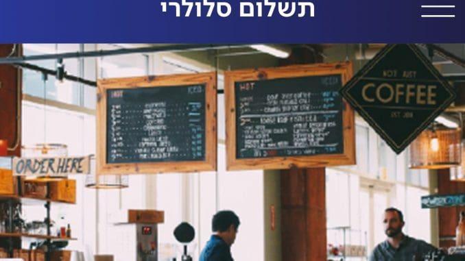דף הבית מותאם אישית לכל משתמש וכולל את המסעדות והמנות המועדפות עליו ואפשרות להזמין ארוחה בקליק