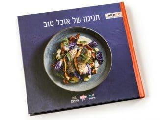 ספר המתכונים מספק הצצה מקרוב לעולם הקולינריה עם 136 מתכונים וטיפים. צילום בועז נובלמן