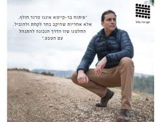 אייל פרנקו בימים טובים יותר שלו עם היקב. צילום דניאל ישראלי