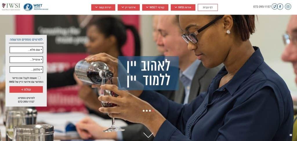 WSET - מסגרת הדרכה בינלאומית לסומליירים הישראלים
