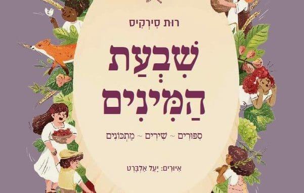 הספר כולל הצעות לפעילויות משותפות של הילדים עם ההורים להעמקת החוויה המשפחתית סביבו