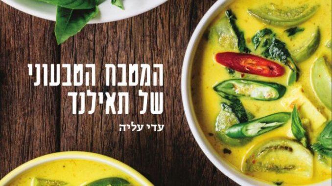 הספר שכולל 87 מתכונים מהמטבח הטבעוני של תאילנד הוא פרי שש שנות עבודה באיסוף המתכונים, בבדיקתם, ובמציאת הדרך הטובה ביותר להעביר אותם. צילום דניאל גרינפלד
