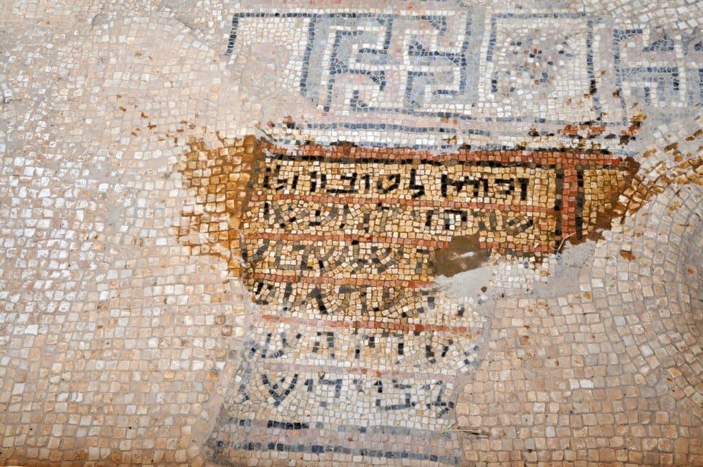 פסיפס בית הכנסת בסוסיא. צילום איריס לוי