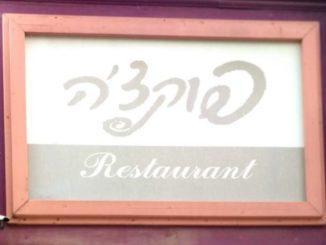 מן הראוי שמסעדה הנושאת שם זה תגיש פוקצ׳ה מרגשת. צילום רן קורן