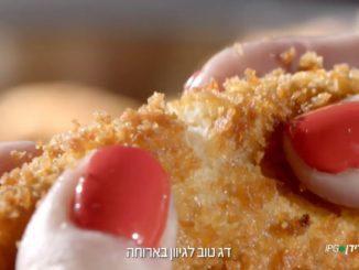 קבוצת עוף טוב מביאה לשולחן האוכל המשפחתי מגוון רחב של מוצרי עוף, הודו ומוצרי דג. צילום מתוך סרטון הקמפיין