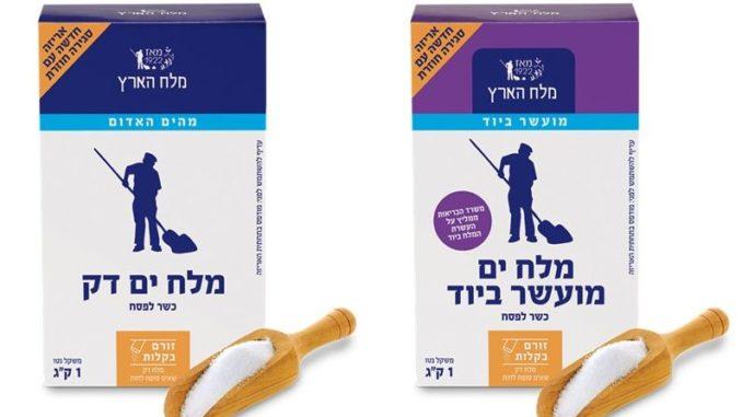בסדרה שני מוצרים: מלח ים דק שאינו סופג לחות ומלח מועשר ביוד. צילום משרד פרסום Four